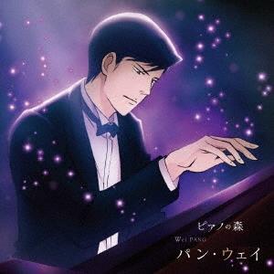 牛牛 (ニュウニュウ) ピアノの森 パン・ウェイ 不滅の魂 CD|tower