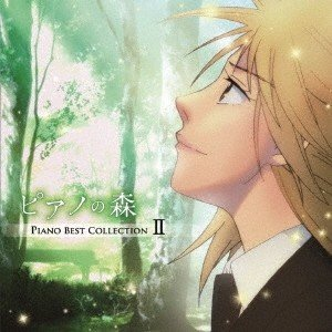 Various Artists ピアノの森 PIANO BEST COLLECTION II CD|tower