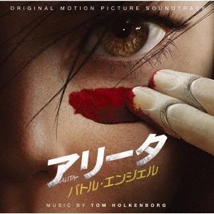 Original Soundtrack アリータ バトル・エンジェル オリジナル・サウンドトラック ...