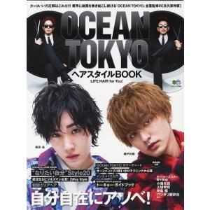 OCEAN TOKYO ヘアスタイルBOOK Mook