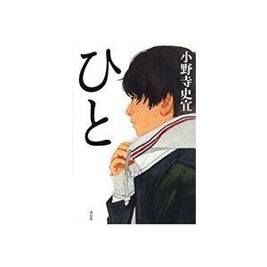 小野寺史宜 ひと Book