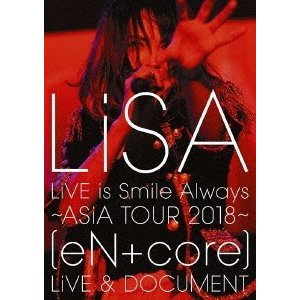 LiSA LiVE is Smile Always 〜ASiA TOUR 2018〜 [eN + core] LiVE & DOCUMENT DVD|tower