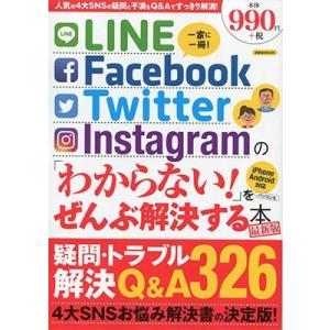 LINE/Facebook/Twitter/Instagramの「わからない!」をぜんぶ解決する本 ...