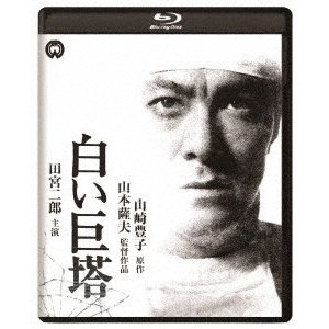白い巨塔 修復版 [Blu-ray Disc+DVD] Blu-ray Disc