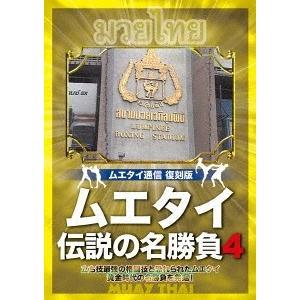 ムエタイ 伝説の名勝負 vol.4 DVD