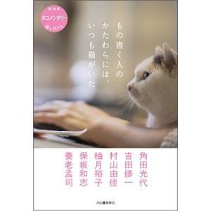 角田光代 もの書く人のかたわらには、いつも猫がいた NHK ネコメンタリー 猫も、杓子も。 Book