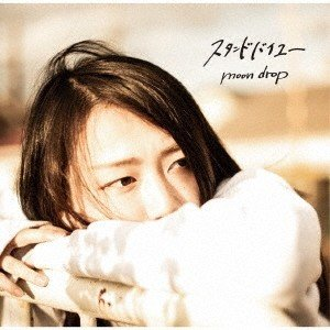 moon drop スタンドバイユー CD