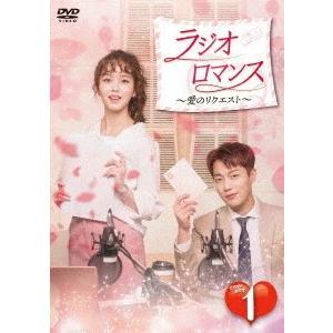 ラジオロマンス〜愛のリクエスト〜 DVD-BOX1 DVD