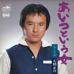 石橋正次 あいつという女 MEG-CDの商品画像|ナビ
