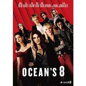 オーシャンズ8 DVD