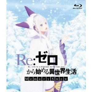 Re ゼロから始める異世界生活 Memory Snow 通常版   Blu-ray