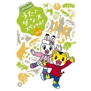 Various Artists しまじろうのわお! うた♪ダンススペシャル! vol.7 DVD