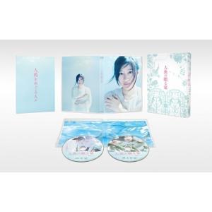 人魚の眠る家 豪華版 [Blu-ray Disc+DVD]<初回限定生産版> Blu-ray Dis...