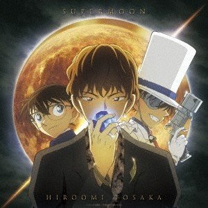 HIROOMI TOSAKA (登坂広臣) SUPERMOON<アニメジャケット仕様> 12cmCD...