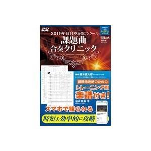 昭和ウインド・シンフォニー 2019年全日本吹奏楽コンクール課題曲合奏クリニック DVD|tower