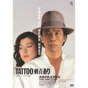 TATTOO[刺青]あり ≪HDニューマスター版≫ DVD