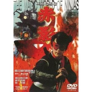仮面の忍者 赤影 第三部 根來篇  DVD