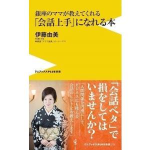 伊藤由美 銀座のママが教えてくれる 「会話上手」になれる本 Book