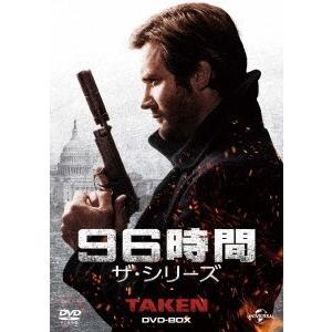 96時間 ザ・シリーズ DVD-BOX DVD