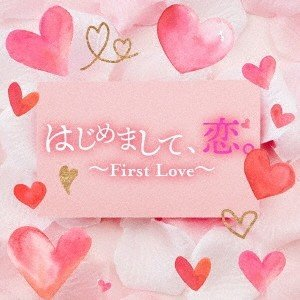 Various Artists はじめまして、恋。〜First Love〜 CD