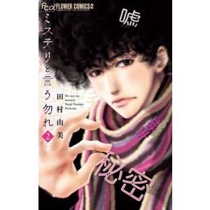 田村由美 ミステリと言う勿れ 2 COMIC タワーレコード PayPayモール店