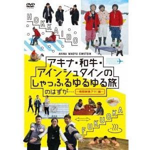 アキナ アキナ・和牛・アインシュタインのしゃっふるゆるゆる旅 のはずが… 〜時間制限アリ!編〜 DVD