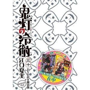 江口夏実 鬼灯の冷徹 30 [コミック+DVD]<DVD付き限定版> COMIC