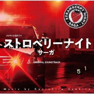 末廣健一郎 フジテレビ系ドラマ「ストロベリーナイト・サーガ」オリジナルサウンドトラック CD