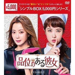 品位のある彼女 DVD-BOX1 DVD