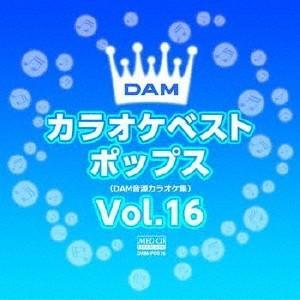 DAMカラオケベスト ポップス Vol.16 MEG-CD