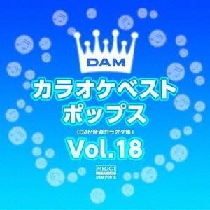 DAMカラオケベスト ポップス Vol.18 MEG-CD