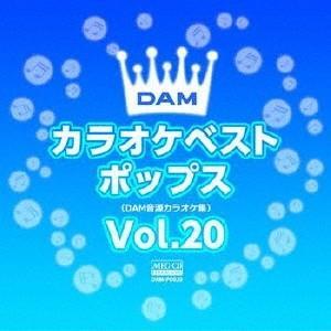 DAMカラオケベスト ポップス Vol.20 MEG-CD