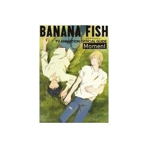 吉田秋生 BANANA FISH TVアニメ公式ガイド: Moment COMIC