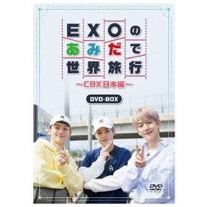EXO-CBX EXOのあみだで世界旅行〜CBX日本編〜 DVD ※特典あり