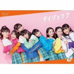 Girls2 ダイジョウブ [CD+DVD]<初回生産限定盤> 12cmCD Single