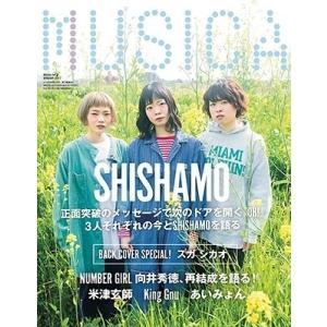 MUSICA 2019年5月号 Magazine