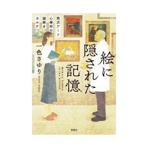一色さゆり 絵に隠された記憶 熊沢アート心療所の謎解きカルテ Book