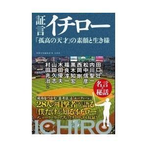 別冊宝島編集部 証言 イチロー 「孤高の天才」の素顔と生き様 Book