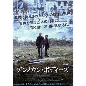 アンノウン・ボディーズ DVD