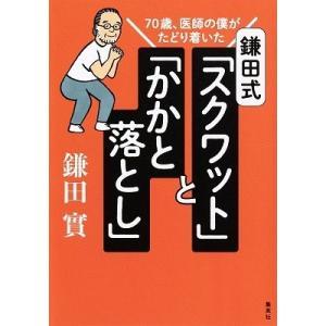 鎌田實 鎌田式 「 スクワット 」 と 「 かかと落とし 」 Book|tower