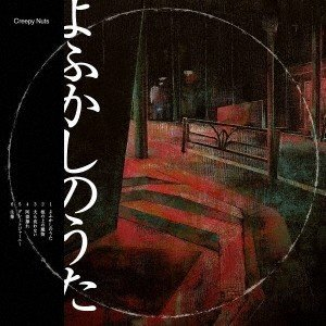 Creepy Nuts よふかしのうた [CD+DVD]<ライブDVD盤> CD