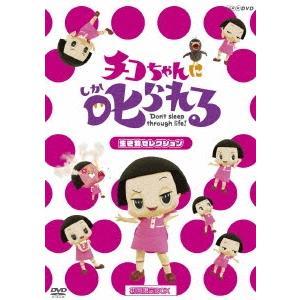 岡村隆史 チコちゃんに叱られる!「生き物セレクション」<初回生産限定版> DVD ※特典あり