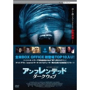 アンフレンデッド:ダークウェブ DVD