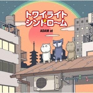 ADAM at トワイライトシンドローム CD ※特典あり