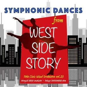 土気シビックウインドオーケストラ 「ウエストサイドストーリー」より シンフォニック・ダンス CD|tower
