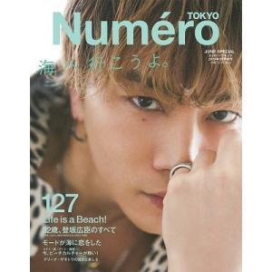 Numero TOKYO 2019年6月号増刊<登坂広臣表紙バージョン> Magazine