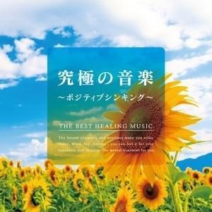 Various Artists 究極の音楽〜ポジティブシンキング〜 CD