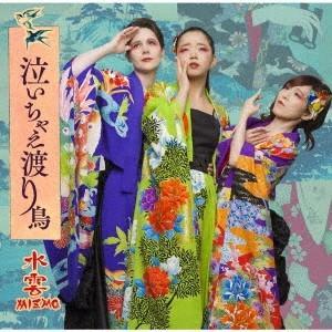 水雲-MIZMO- 泣いちゃえ渡り鳥/痛快!弁天小僧 12cmCD Single