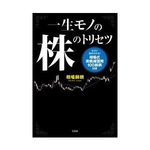 相場師朗 一生モノの株のトリセツ Book