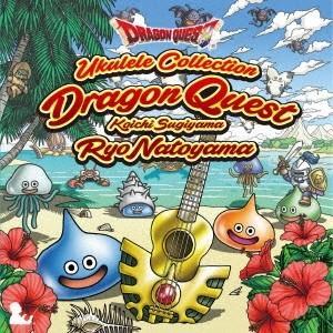 名渡山遼 ウクレレによる「ドラゴンクエスト」すぎやまこういち CD